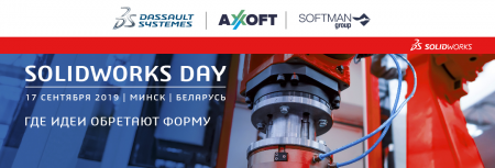SOLIDWORKS DAY 2019 в Минске