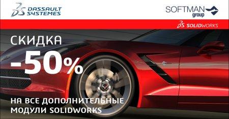 Мощные дополнительные модули SOLIDWORKS со скидкой 50%