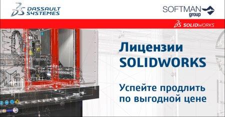 Специальное предложение на продление подписки к технической поддержке SOLIDWORKS